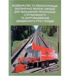 Будівництво та реконструкція залізничної мережі