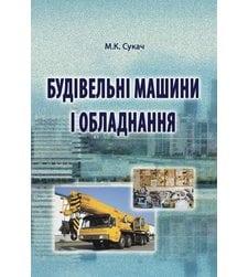 Будівельні машини та обладнання
