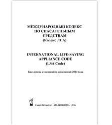 Бюллетень изменений и дополнений 2014 года к МК ЛСА (международный кодекс по спасател..