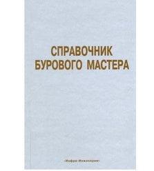 Справочник бурового мастера. (в 2-х томах)