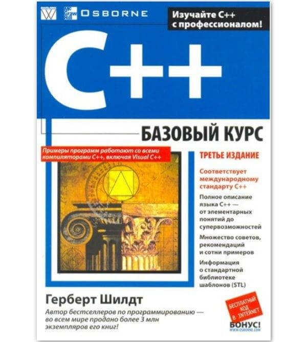 C++: базовый курс