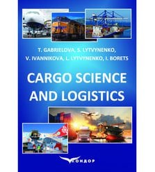 Cargo Science and Logistics: Textbook