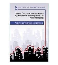 Энергосбережение и автоматизация производства в теплоэнергетическом хозяйстве города...