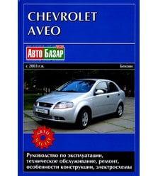 Chevrolet Aveo с 2003года. Руководство по ремонту