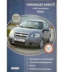 Chevrolet Aveo 2 с 2005года. Руководство по ремонту