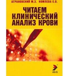 Читаем клинический анализ крови