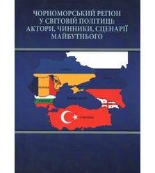 Чорноморський регіон у світовій політиці: актори, чинники, сценарії майбутнього