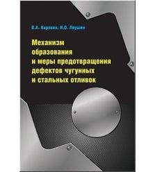 Механизм образования и меры предотвращения дефектов чугунных и стальных отливок