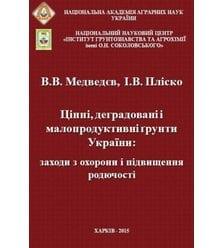 Цінні, деградовані і малопродуктивні грунти України: заходи з охорони і підвищення ро..