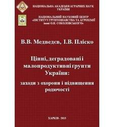 Цінні, деградовані і малопродуктивні грунти України: заходи з охорони і підвищення родючості