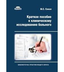 Краткое пособие к клиническому исследованию больного