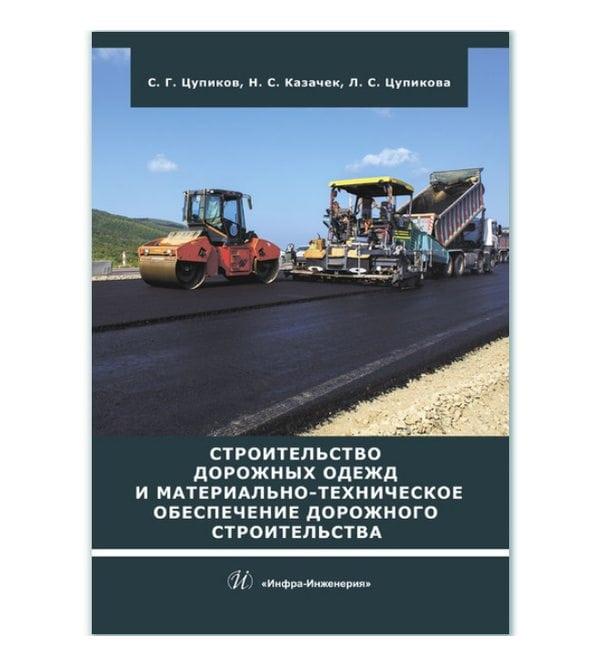 Строительство дорожных одежд и материально-техническое обеспечение дорожного строительства