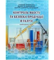 Контроль якості та безпека продукції в галузі (комбікормова галузь)