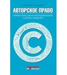 Авторское право в библиотеках, научно-исследовательских и учебных заведениях