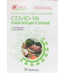 COVID-19. Реабилитация и питание. Руководство для врачей