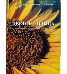 Цветок солнца. Основы биологии и агротехники подсолнечника