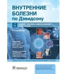 Внутренние болезни по Дэвидсону. В 5-ти томах. Том III. Онкология. Гематология. Клини..