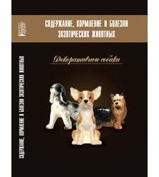 Содержание, кормление и болезни экзотических животных. Декоративные собаки