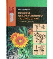 Основы декоративного садоводства. Ч. 1. Цветоводство