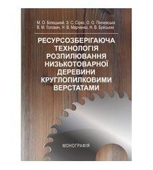 Ресурсозберігаюча технологія розпилювання низькотоварної деревини круглопилковими вер..