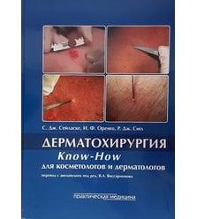 Дерматохирургия: KNOW-HOW для косметологов и дерматологов