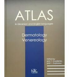 Дерматологія. Венерологія. Dermatology. Venereology : атлас