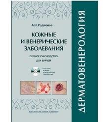 Дерматовенерология. Полное руководство для врачей + DVD-атлас кожных и венерических з..