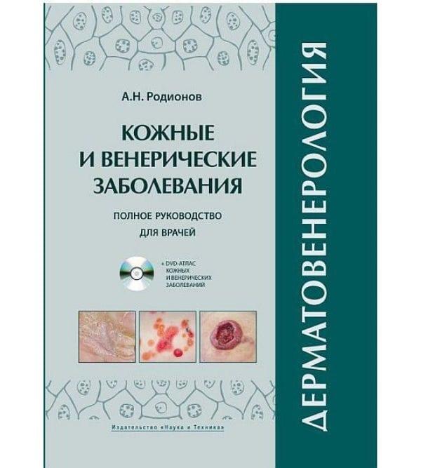 Дерматовенерология. Полное руководство для врачей + DVD-атлас кожных и венерических заболеваний