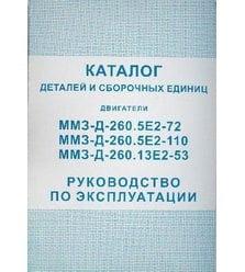 Двигатели ММЗ-Д-260 Руководство по эксплуатации и каталог деталей