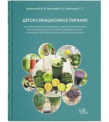 Детоксикационное питание: молекулярные основы редокс-зависимой регуляции функционального состояния мезенхимальных и раковых стволовых клеток ингредиентами пищи