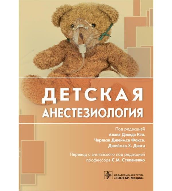 Детская анестезиология