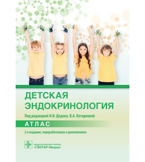 Детская эндокринология. Атлас