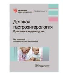 Детская гастроэнтерология : практическое руководство