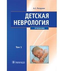 Детская неврология. В 2-х томах. т. 1