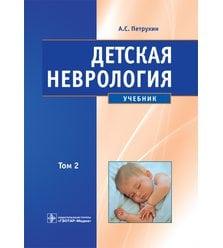Детская неврология. В 2-х томах. т. 2