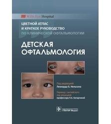 Детская офтальмология. Цветной атлас и краткое руководство по клинической офтальмолог..