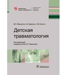 Детская травматология