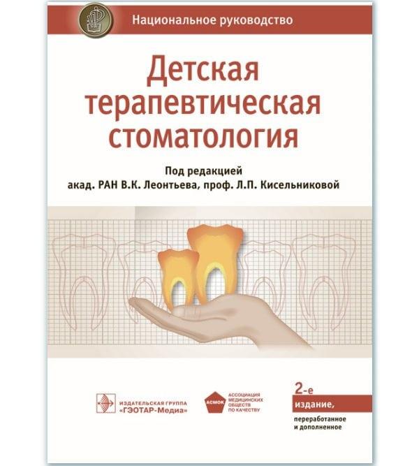 Детская терапевтическая стоматология. Национальное руководство