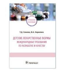 Детские лекарственные формы: международные требования по разработке и качеству