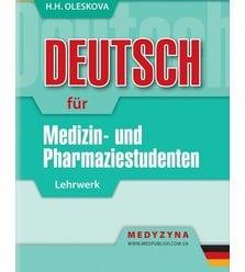 Deuthsch für Medizin- und Pharmaziestudenten: Lehrwеrk