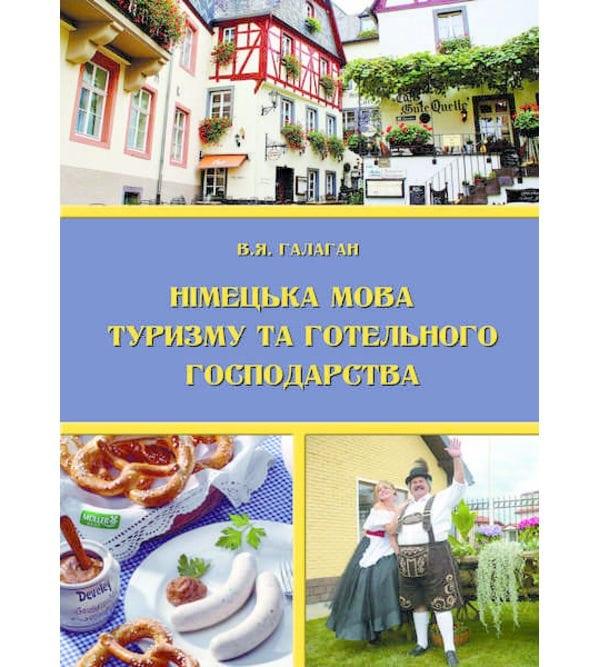 Німецька мова туризму та готельного господарства = Deutsch für Tourismus und Hotellerie