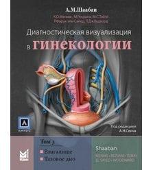 Диагностическая визуализация в гинекологии. Том 3.