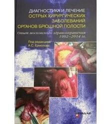 Диагностика и лечение острых хирургических заболеваний брюшной полости