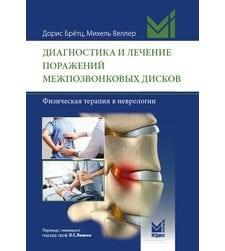 Диагностика и лечение поражений межпозвонковых дисков