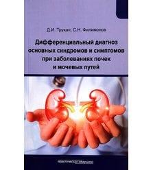 Дифференциальный диагноз основных синдромов и симптомов при заболеваниях почек и моче..