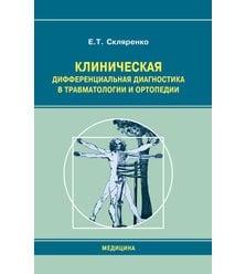 Клиническая дифференциальная диагностика в травматологии и ортопедии