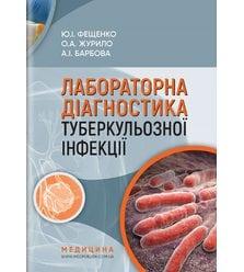 Лабораторна діагностика туберкульозної інфекції