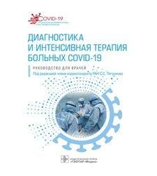 Диагностика и интенсивная терапия больных COVID-19. Руководство