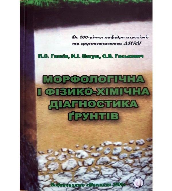 Морфологічна і фізико-хімічна діагностика ґрунтів