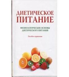 Диетическое питание. В 2-х т.т. Т.1. Физиологические основы диетического пи..